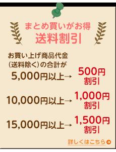 5000円以上のご注文で送料割引あります。